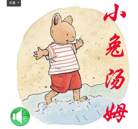 儿童读物小兔汤姆成长的烦恼