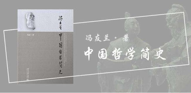 中国哲学简史.jpg